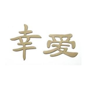 symbole feng shui amour et bonheur maison pratic boutique pour vos loisirs creatifs et. Black Bedroom Furniture Sets. Home Design Ideas